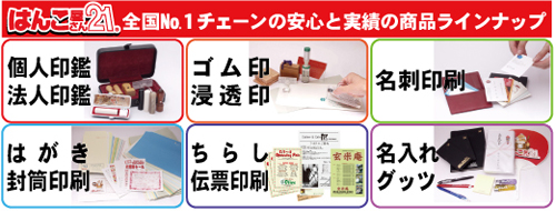 はんこ屋さん21清水店サイトはこちら!!