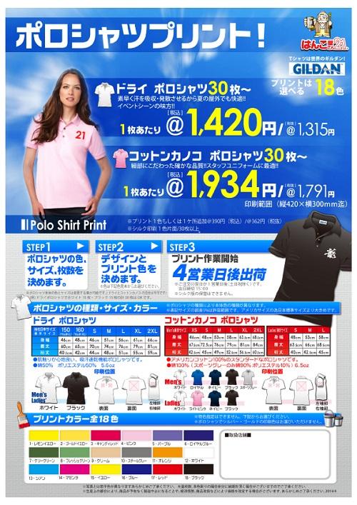 1420円ポロシャツ