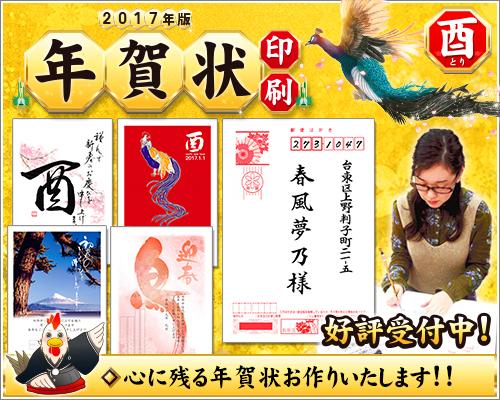 2017年はんこ屋さん21年賀状(酉) 受付開始スタートしました!!