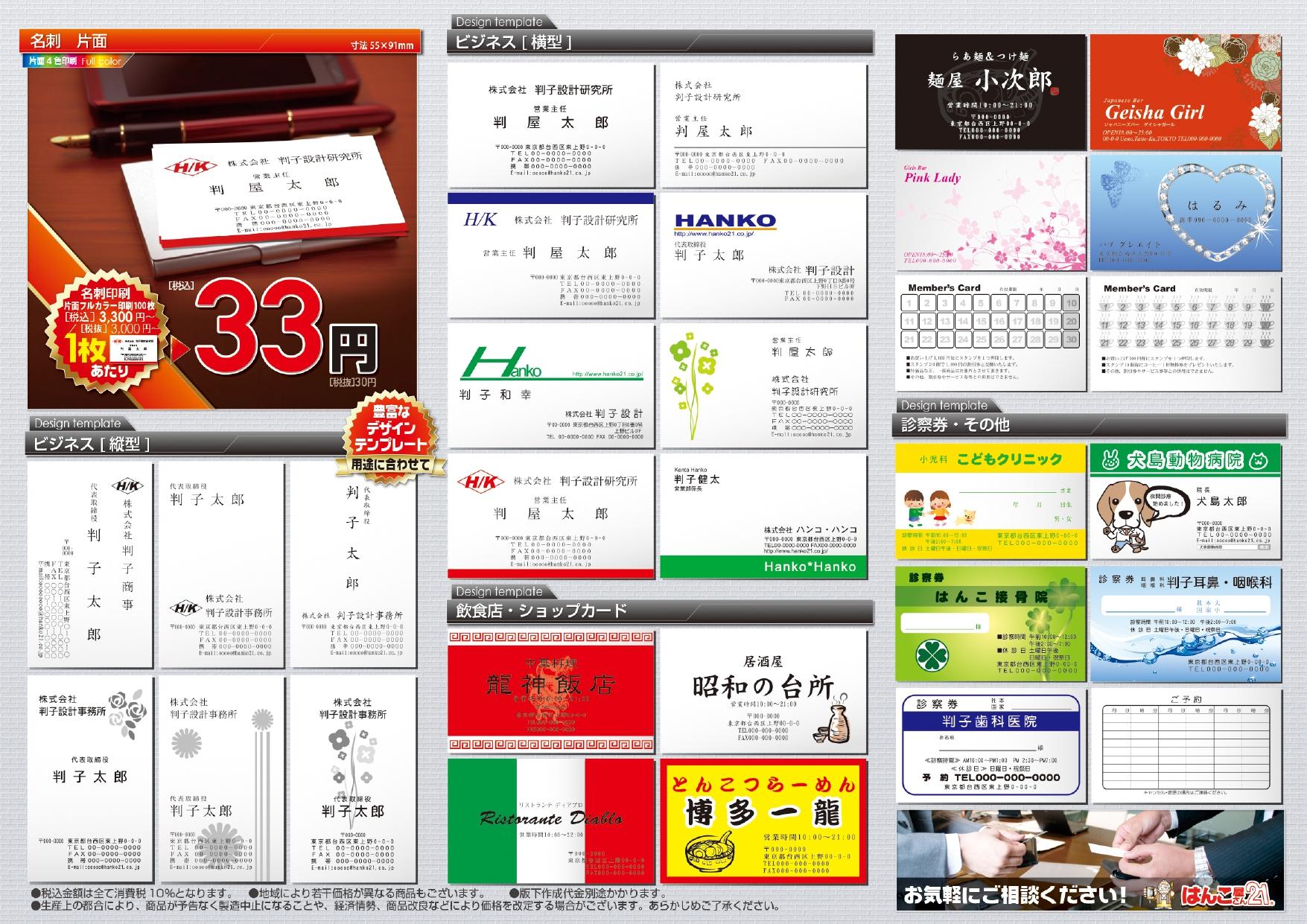 3-名刺リーフレット2019-10(消費税10%)_page-0002