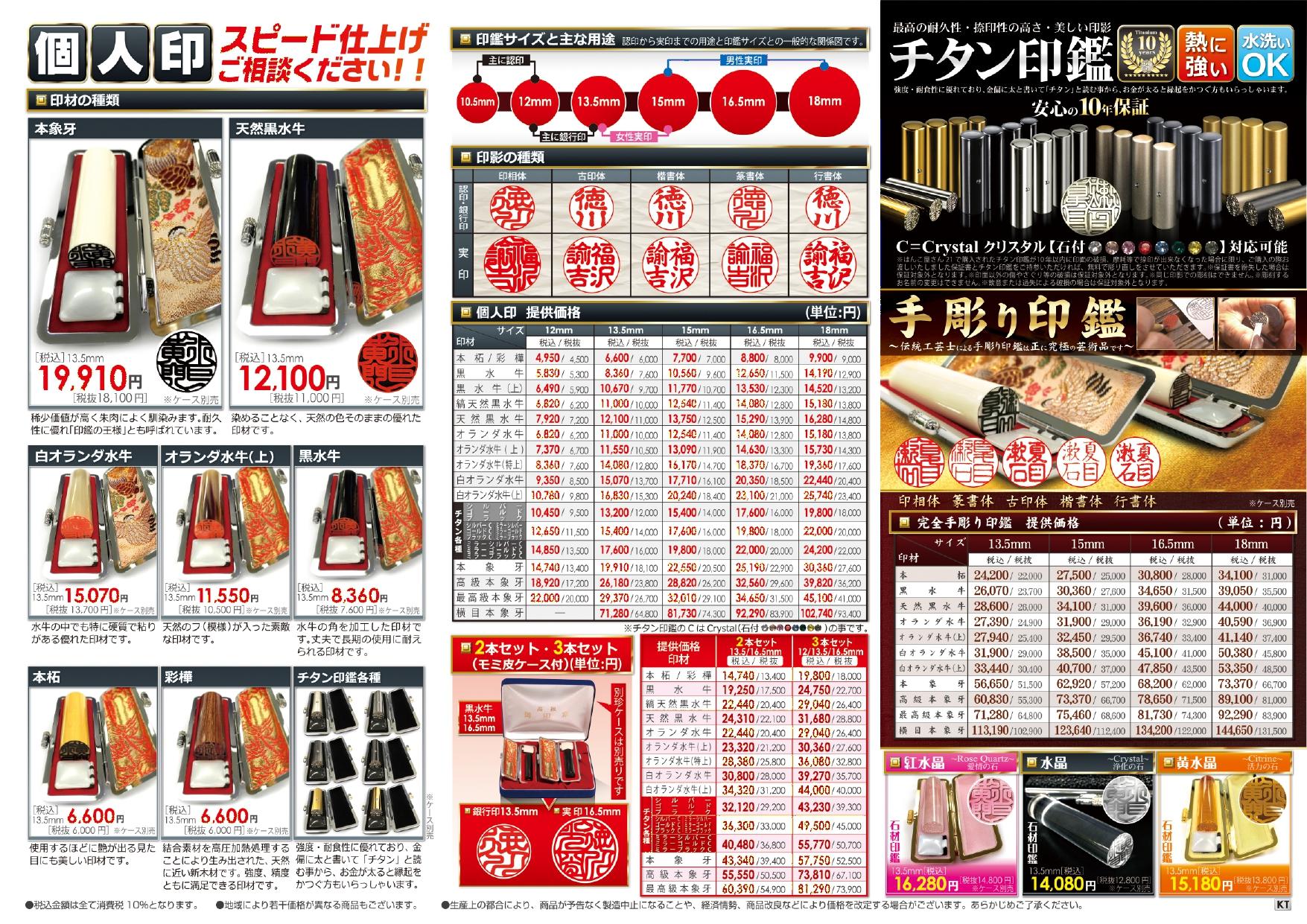 1-印鑑リーフレット(消費税10)(2019-10KT)_page-0002
