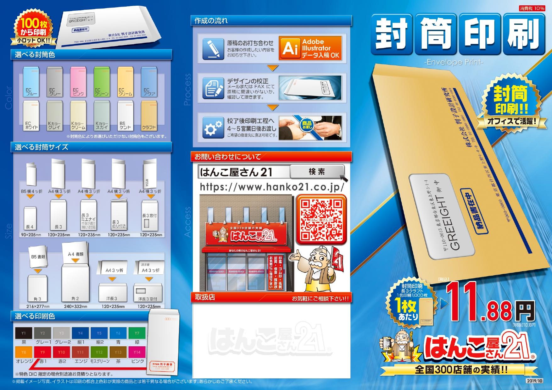 4-封筒リーフレット2019-10(消費税10%)_page-0001