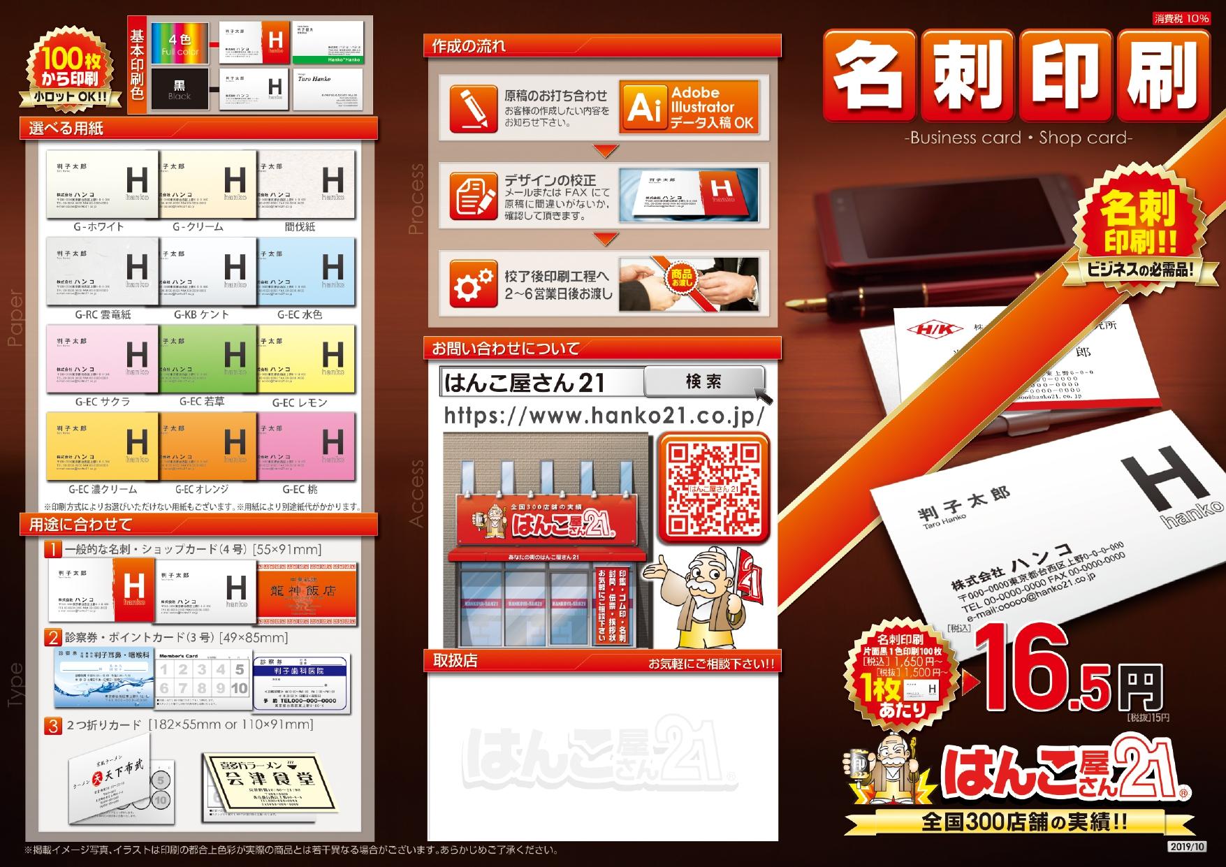 3-名刺リーフレット2019-10(消費税10%)_page-0001