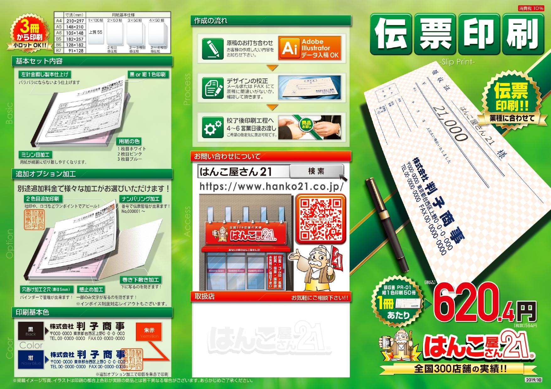 5-伝票リーフレット2019-10(消費税10%)_page-0001